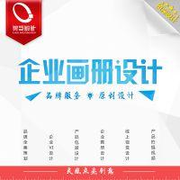 供应广州企业宣传册设计 折页 海报 易拉宝设计 罗宾音响图册