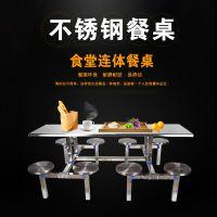厂家直销学生员工饭堂快餐桌椅不锈钢多人食堂餐桌椅组合