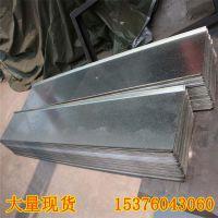 厂家直销300*3mm止水钢板 批发定做各种规格 热镀锌止水钢板
