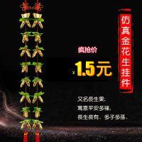 仿真花生串挂件婚房气氛布置用品植物金色新年挂饰结婚中国结厂家