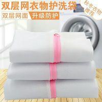 洗衣袋 护洗袋 洗衣机衣服网袋 粗网细网袋