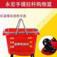 塑料手拉手提篮带滑轮超市拉杆式购物篮带轮手拉篮