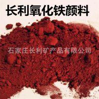 厂家常年现货供应透水砖用氧化铁红