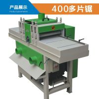 供应元成创小型多片锯 台面加长 多功能锯木机 400多片锯 机械厂家