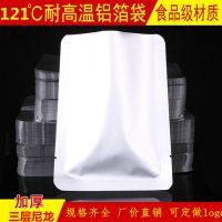 高温蒸煮袋纯铝箔袋真空袋食品袋保鲜袋压缩袋加厚光面真空包装袋