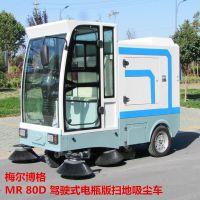 市政环卫驾驶式扫地车梅尔博格MR80D扫地车
