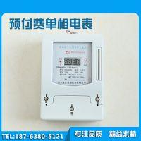 包邮山东单相预付费电表插卡式电能表IC卡磁卡电表家用智能电度表