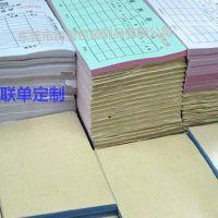 厂家定制单据收据送货单联单 出仓单各类清单无碳复写纸定做
