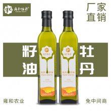 郴州牡丹籽油-雍和生物-牡丹籽油怎么用