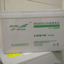科华蓄电池12V100AH 6-GFM-100免维护铅酸蓄电池