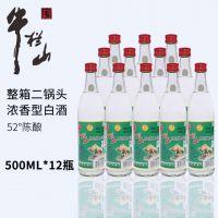 牛栏山陈酿52°清香型高度 白酒500ml 12瓶