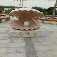 大理石晚霞红石雕海洋生物雕塑庭院园林游乐场装饰摆件钟螺珍珠贝鸡心蛤