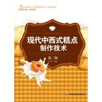 广氏千层酥   现代中西式糕点制作技术