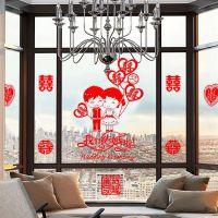 静电贴喜字婚房装饰布置 卡通窗花婚礼门贴子创意结婚庆用品