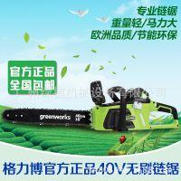 格力博无刷充电式链锯大容量40V/80V锂电电锯/无绳家用电动伐木锯