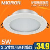 妙朗led筒灯全套节能防雾灯3.5寸开孔9.5cm10公分 盈月5w