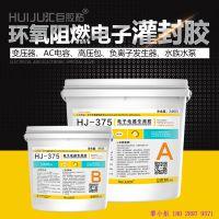 灌封胶生产厂家 汇巨HJ-375阻燃环氧灌封胶 防水防潮绝缘胶水 固定密封粘接 免费拿样