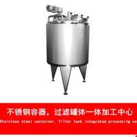 直销镇沅彝族哈尼族拉祜族自治县固液化工品搅拌罐 清又清多功能搅拌机