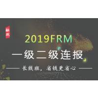 FRM金融风险管理师发展前景?