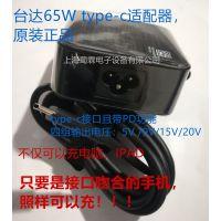 台达type-c适配器 原装正品 5V,9V,15V,20V 45W,65W type-c适配器