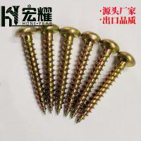 高强度扁头黄锌十字螺丝生产 中碳钢1022A加硬自攻干壁螺钉报价