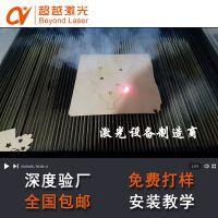 Beyond laser 超越激光 中国广东深圳龙岗激光设备厂家 上门安装 激光加工专用设备