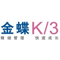 金蝶K/3WISE V15.0财务 供应链 生产 质量 HR MES 条码 含实施