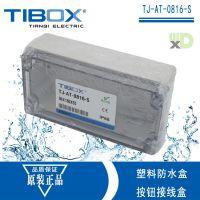 天齐TIBOX 80×160×55防水透明接线盒端子盒TJ-AT-0816-S密封箱
