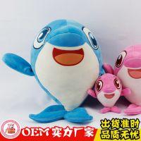 毛绒玩具定做 海豚公仔可爱公仔定制  毛绒吉祥物 厂家订制