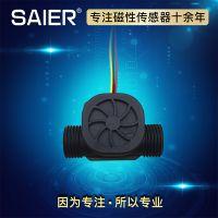 SEN/赛盛尔供应水流传感器 脉冲输出型液体涡轮流量计 液体水管道流量计传感器 4-18V输出