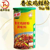 家乐香浓鸡鲜粉1kg烧菜卤肉凉拌火锅煲汤鸡精味精调味料联合利华