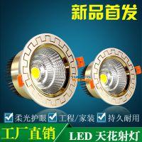 LED天花灯 3W5W15w10w20瓦COB射灯嵌入式开孔7.5公分欧式复古筒灯