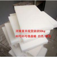 河南宣丰直销80号微晶蜡的价格 白色块状微晶蜡 70号黄微晶蜡生产厂家