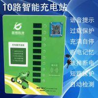 杭州超翔厂家迷你智能充电桩10路刷卡手机支付充电站
