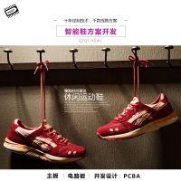 儿童智能网面轻便透气休闲鞋GPS定位方案 童鞋pcba电控板设计