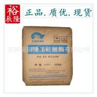 PA66/河南平顶山神马/EPR27 尼龙66 纯树脂 代理商
