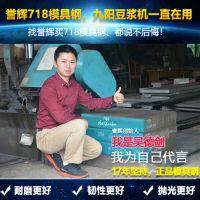 模具钢公司_选择靠谱_誉辉东莞模具钢公司