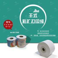 爱普生D700 干式彩扩机专用相纸 yesion-毅鑫240克5寸细绒面65米