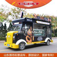 街景店车B-苏格定制电动多功能移动小吃餐车美食车烧烤车花车摊亭
