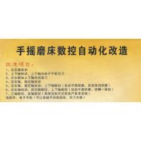 台湾精密平面手摇磨床数控自动化改造