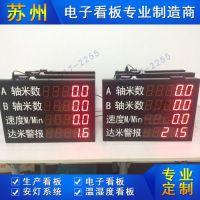 苏州琳卡RS485通讯显示屏工厂车间生产信息采集器电子看板