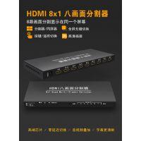 萧何HDMI分屏器八进一出屏幕分割器一分八地下城与勇士8开画面分割器