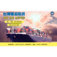 提供专业东莞到台湾海运物流专线服务,包税 门到门