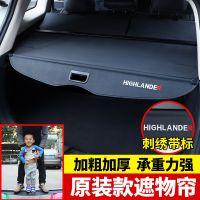 一件代发专用于15-18款丰田汉兰达遮物帘 汉兰达后备箱隔板改装