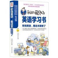 学语者职场英语,看这本就够了 职场英语学习宝典 英语培训