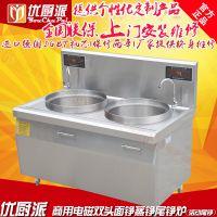 优厨派商用电磁炉双头煲汤煮面桶铮撑炉尾撑炉厨房改造