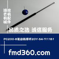 广州锋芒挖掘机配件挖机配件PC200-8发动机撑杆20Y-54-71181,20Y-54-71182