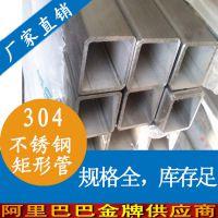 厚壁不锈钢矩形管 80x120不锈钢矩形管 304不锈钢矩形管现货