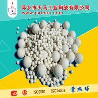 天马陶瓷供应高强度 耐磨损加热炉蓄热填料 蓄热球 陶瓷球