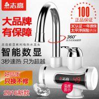 Chigo/志高 ZG-D8电热水龙头即热式快速热加热过水热厨房宝热水器